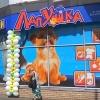 Новый зоомагазин «ЛАПУШКА» в Славянске