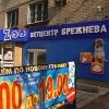 Экспресс-диагностика перед косметическими процедурами в «ВЕТЦЕНТРЕ д-ра Брежнева» Славянск